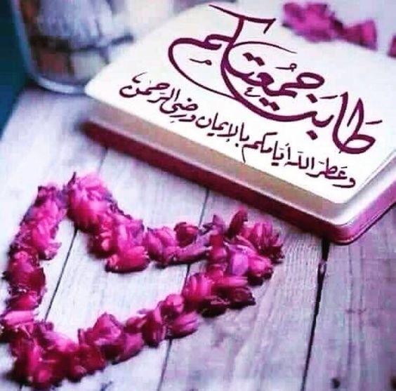 صور يوم الجمعه مباركه جمعة مباركة مزخرفة جمعة مباركة عليكم Zina Blog Blessed Friday Islamic Pictures Red Roses