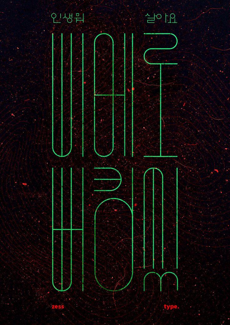 삐에로 - 뻐킹씻. zess type. poster. 2015.