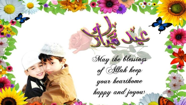 bakra eid wallpaper bakra eid images bakra eid greetings