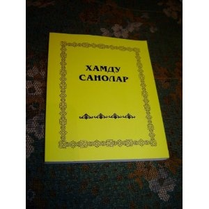 Uzbek Christian Hymnal / Uzbekistan Song Book Hamdu Sanolar / 200 Christian songs in Uzbeki Language  $19.99
