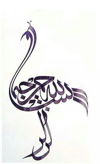 """Besmele - """"In the name of Allah,"""" zoomorphic calligraphy, possibly Turkish? Who is the artist?"""