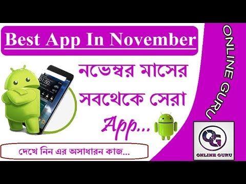 November মসর সবথক সর app এট | দখ নন এর অসধরন কজ | best app in november