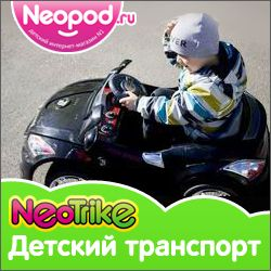 Первый автомобиль малыша!  Neopod промокод июль-август 2015 на скидку 10% на электромобили NeoTrike + Бесплатная доставка по Москве!  #Неопод #Berikod #neopod #sale #скидки #NeoTrike