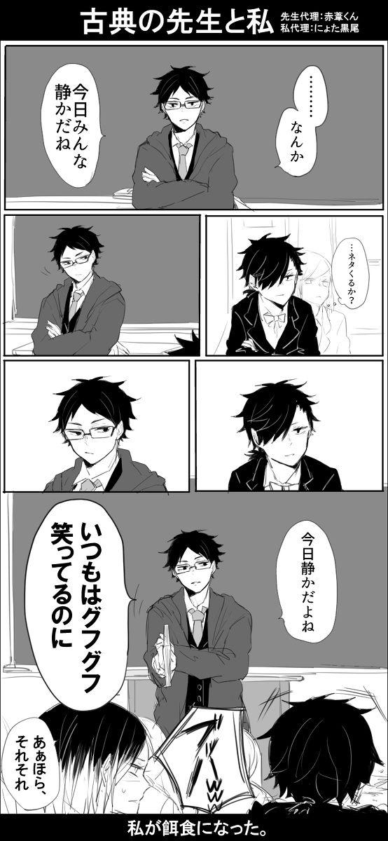 【実録】古典の赤葦先生【HQ!!】 [5]
