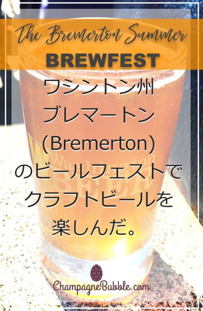 ワシントン州ブレマートンのビールフェストでクラフトビールを楽しんだ。