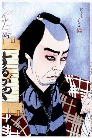 "Nakamura Kichiemon as Chobei in ""Suzugamori"" by Natori Shunsen, 1951 (published by Watanabe Shozaburo)"