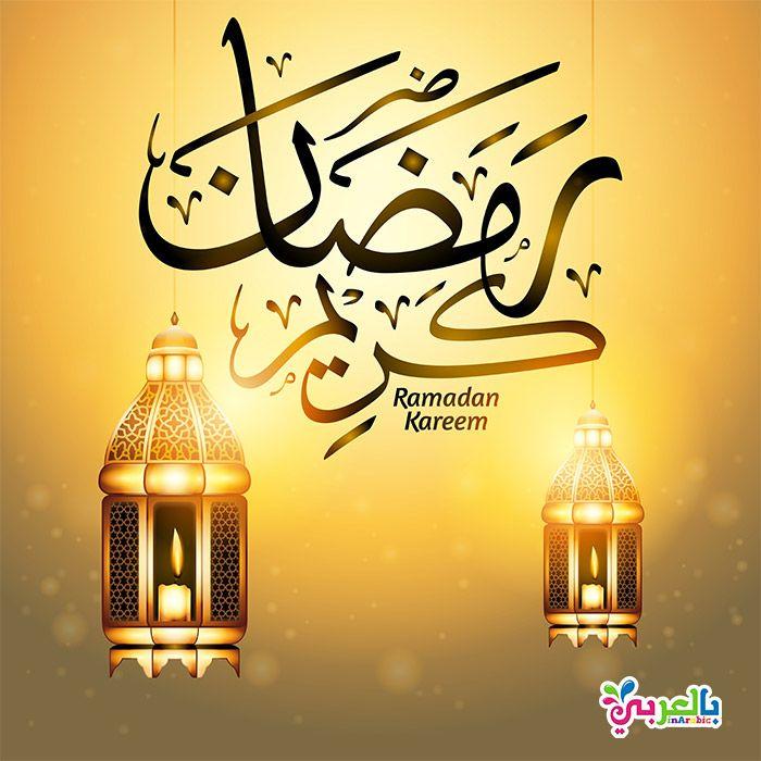 خلفيات رمضان كريم 2019 اجمل بطاقات تهنئة لشهر رمضان Ramadan Kareem بالعربي نتعلم Ramadan Kareem Ramadan Happy Ramadan Mubarak