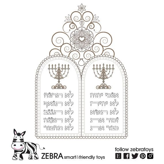 Ten Commandments-Menorah-Passover Coloring Page-Hebrew