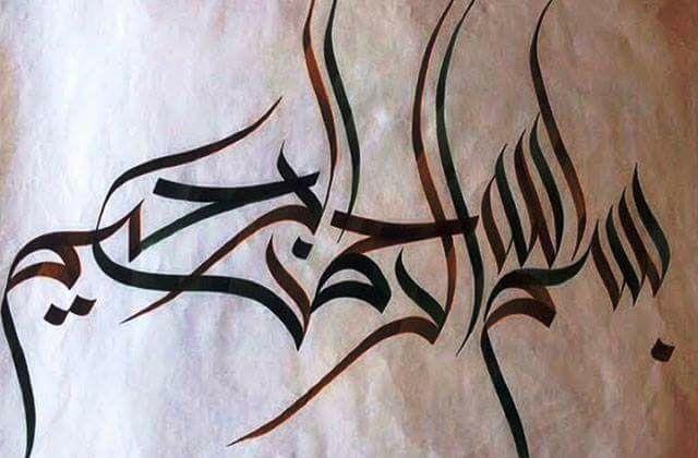 Bismillah. Islamic calligraphy.