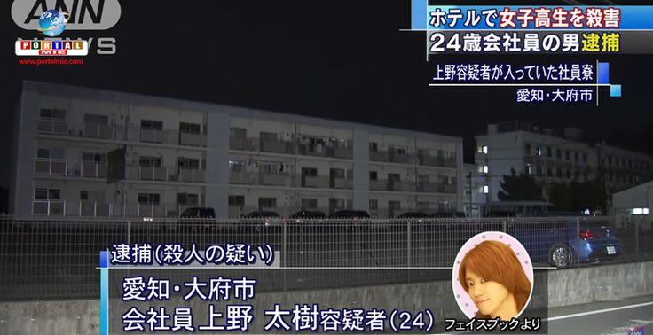 Homem mata namorada em quarto de hotel em Aichi