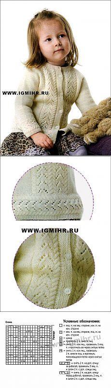 Белый жакет с ажурным узором для девочки 1-8 лет, от финских дизайнеров. | Золотые Руки