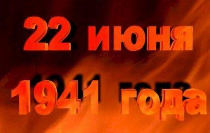 """""""Не ведіться на рештки радянської пропаганди"""", — Гайдукевич про дату 22 червня http://dneprcity.net/blogosfera/ne-veditsya-na-reshtki-radyansko%d1%97-propagandi-gajdukevich-pro-datu-22-chervnya/  Цікаво, скільки ще друзів зашквариться рефлексією на """"цього дня почалася війна"""".   Війна, шановні, до України прийшла в 1939 році. І це було не тільки німецьке, а й радянське вторгнення."""