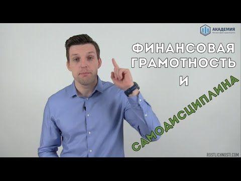 ФИНАНСОВАЯ ГРАМОТНОСТЬ и САМОДИСЦИПЛИНА