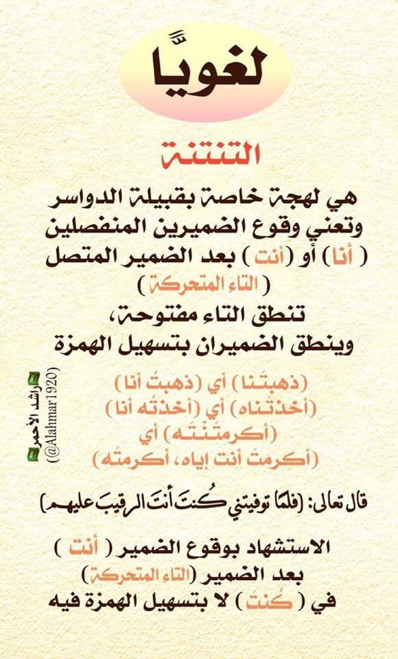 Pin By لينا سالم On علم اللهجات Learn Arabic Language Beautiful Arabic Words Learning Arabic