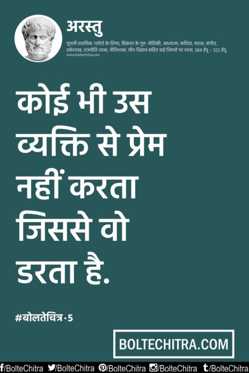Aristotle Quotes in Hindi Images        Part 5