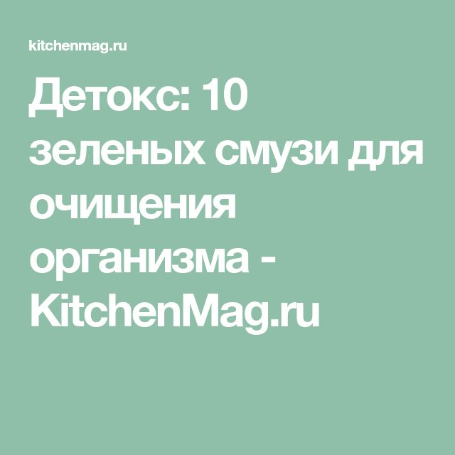 Детокс: 10 зеленых смузи для очищения организма - KitchenMag.ru