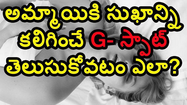 How to find G-spot ||అమ్మాయికి సుఖాన్ని కలిగించే G- స్పాట్ తెలుసుకోవటం ఎలా?