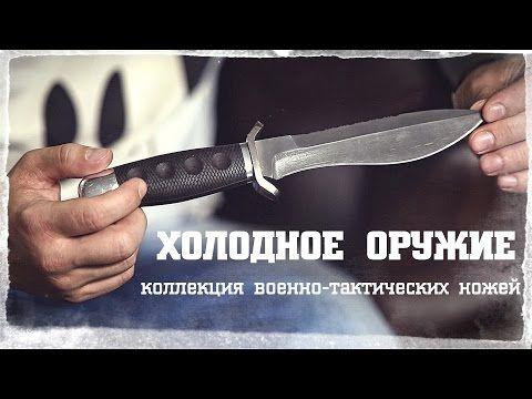 Холодное оружие • военно-тактические ножи - YouTube