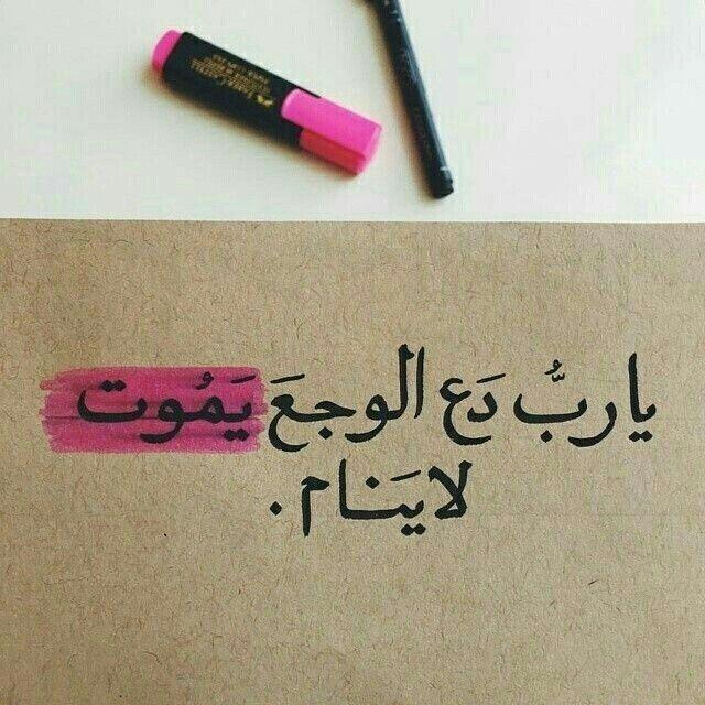 يا رب دع الوجع يموت لا ينام Love Words Qoutes Esoteric Art