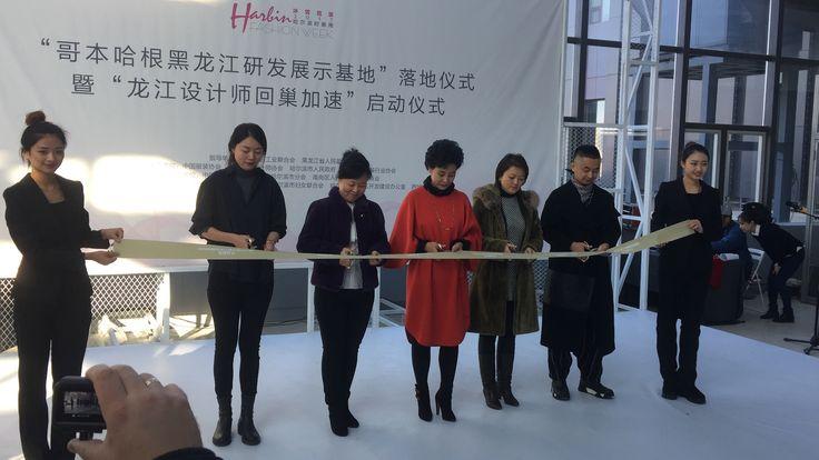 Harbin Fashion Week 2017 opening