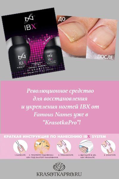 Преимущества средства для восстановления ногтей IBX: Заметный результат уже после первого использования, проблемные ногти становятся красивыми, крепкими и гибкими. Эффект сохраняется длительное время, а при регулярном применении остается постоянно. IBX System: IBX и IBX Repair by FAMOUS NAMES. Top tips & beauty hacks by KrasotkaPro. #KrasotkaPro #КрасоткаПро #IBX #FamousNames #Советы #Top #BeaytyTips #Tips #Уходзаногтями #Маникюр #Manicure #Лечениеногтей #nailtreatments #repair