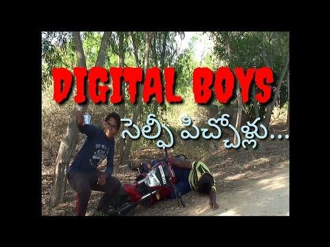 TELUGU SHORT FILMS NET | FUN | LOVE | ACTION | THRILLER | MESSAGE: DIGITAL BOYS Telugu Comedy Short film