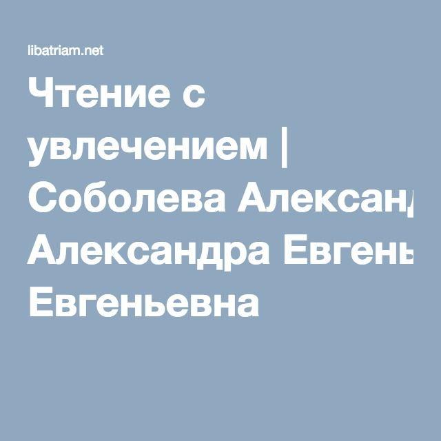 Чтение с увлечением | Соболева Александра Евгеньевна
