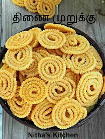 First appeared in Nitha Kitchen,Quinoa Chakli, Thinai murukku, quinoa chakali,Crispy savory snack/murukku/chakli with Quinoa and instant rice flour,gluten free recipe.Magizhampoo Mullu murukku, kaara muruku,spicy murukku with thinai, mullu murukku with thinai,nitha kitchen, Foxtail Millet Recipes,http://www.nithaskitchen.com