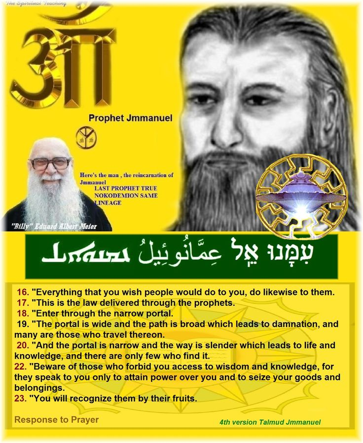 """16. """"Everything that you wish people would do to you, do likewise to them.    17. """"This is the law delivered through the prophets.  18. """"Enter through the narrow portal.  19. """"The portal is wide and the path is broad which leads to damnation, and many are those who travel thereon.  20. """"And the portal is narrow and the way is slender which leads to life and knowledge, and there are only few who find it. 22. """"Beware of those who forbid you access to wisdom and knowledge, for they speak to you…"""