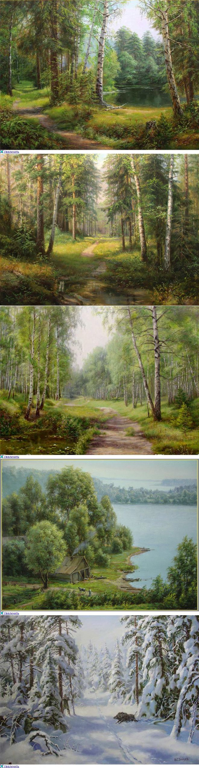 Шуми, шуми, зеленый лес! Зайцев Виталий Геннадьевич | искусство | Постила