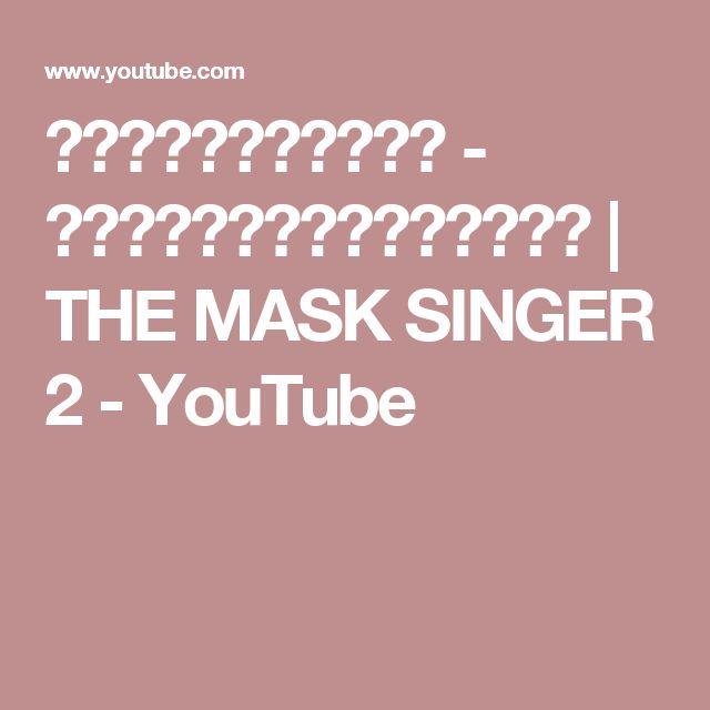 ตราบธุลีดิน - หน้ากากหอยนางรม | THE MASK SINGER 2 - YouTube