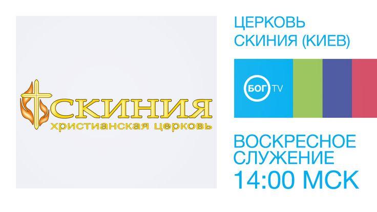 """http://bog.tv/skinia  Богослужение церкви """"Скиния"""" прямо сейчас на #BOGTV. Подключайся!"""