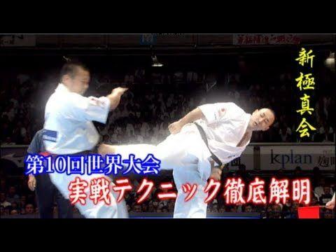 【新極真会】世界王者テクニック徹底解明 SHINKYOKUSHIN KARATE THE ART OF CHAMPIONS