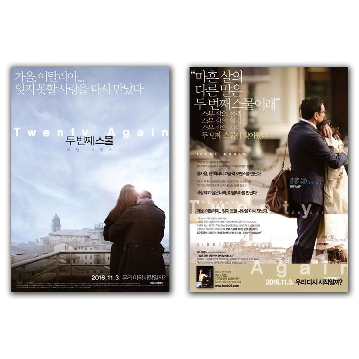 Twenty Again Movie Film Poster 2S 2015 Seung-woo Kim Tae-ran Lee Heung-sik Park #MoviePoster