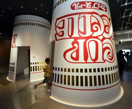 Cup Noodle Museum in Yokohama, Japan