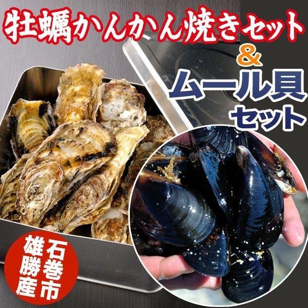牡蠣とムール貝のお得なセット! ぜひ、この機会に雄勝湾の栄養豊富な牡蠣をご賞味ください。