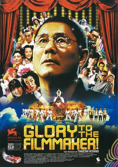 Glory to the Filmmaker! (2007) tt0996435 C