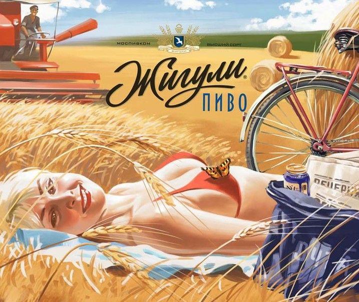 Faux Soviet Advertisement Posters