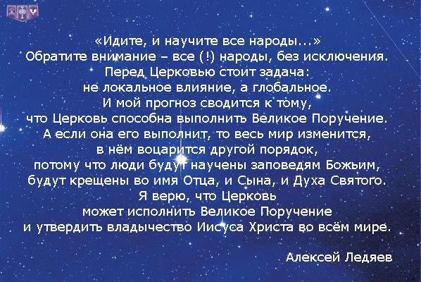 """Старший пастор церкви """"Новое поколение"""" А.Ледяев:""""Церковь способна выполнить Великое Поручение Иисуса Христа"""""""