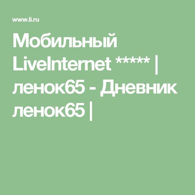 Мобильный LiveInternet *****   ленок65 - Дневник ленок65  