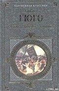 Интересная книга Человек, который смеется, Гюго Виктор #onlineknigi #читать #читатькниги #love
