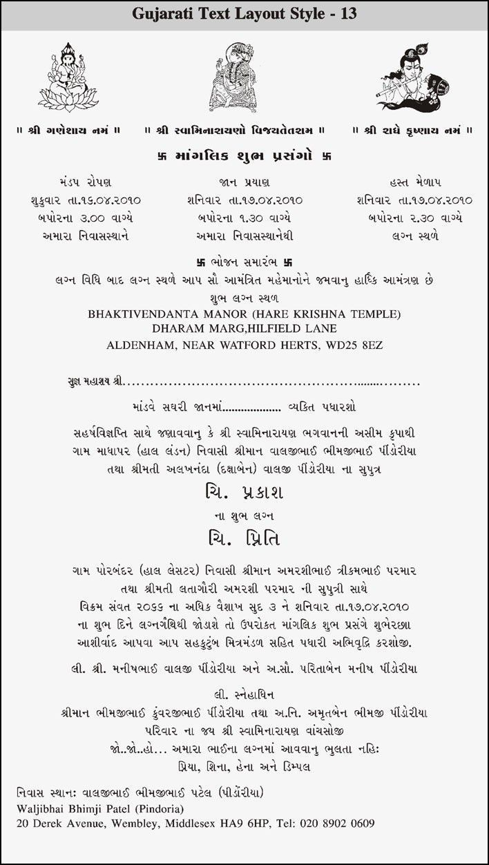 Invitation Card Matter Opening Ceremony Gujarati