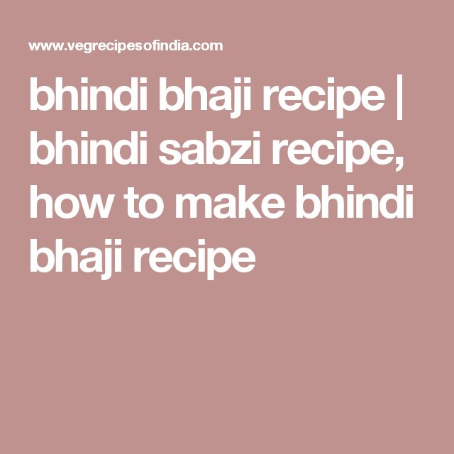 bhindi bhaji recipe | bhindi sabzi recipe, how to make bhindi bhaji recipe