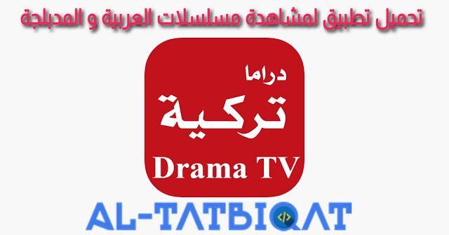 تحميل تطبيق Drama Tv للأندرويد 2020 لمشاهدة مسلسلات العربية و المدبلجة Https Ift Tt 3fodpzr Tv Drama Tv App Tv