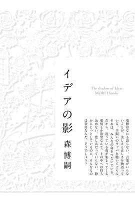 森博嗣 - イデアの影 - 天羽間ソラノ - 鈴木成一デザイン室