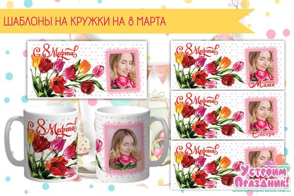 Shablony Na Kruzhki 8 Marta Kruzhka