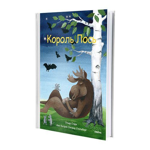 КОРОЛЬ ЛОСЬ Книга IKEA Что происходит, когда сбываются мечты? И можем ли мы сделать больше, чем думаем? Прочитайте книгу и узнайте, что случилось.