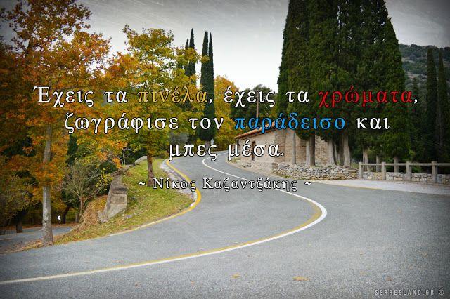 Σοφά Λόγια - Πινέλα, χρώματα και παράδεισος!