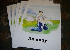 Kyrgyz Children's Story Book about Sheep / Christian Kirgyz Book for Children