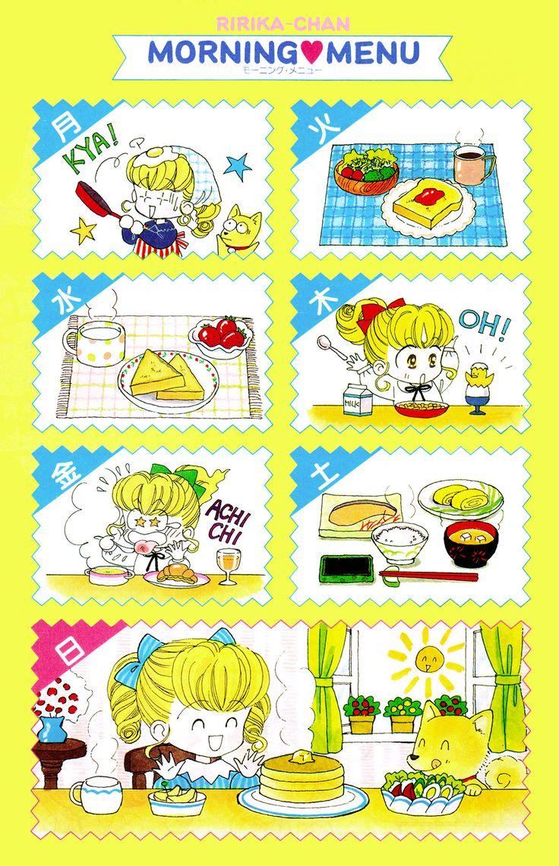 Ribon May 1995 issue furoku notebook — Ririka SOS (Ikeno Koi)